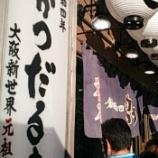 『新世界で串カツ~【元祖串かつ だるま】通天閣店』の画像