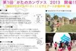 『自然×アート×食』のイベント!かたのカンヴァスが開催されます~12/21(土)@私市植物園~