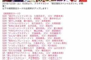 【ミリシタ】本日15時から『限定復刻スペシャルガシャ』!