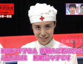 松嶋菜々子の急加速オバサン化に視聴者が絶句wwwww
