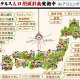 『2020.2.9 新着 -Facebook - Sumire Hashimoto日本を最初にデフォルトさせて大戦争に持っていく様なことを言っているね更にイギリス王室が役目を終えてカナダに移り日本が次なる…、他18件』の画像