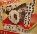 くら寿司がついに壊れる!豆大福を丸ごと入れた恵方巻『まめ巻』を発売