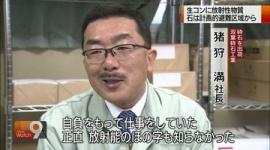 「福島復旧の役に立ちたかったのに」 放射能建材の社長がコメント