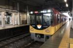 京阪電車、大晦日は18時から大晦日ダイヤ、正月三が日は正月ダイヤで運行