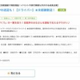 『乃木坂46運営が『正社員』を募集している模様!!!』の画像