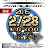 『【2015.1.24開催】定例ISKY.DEPOシューティングマッチ【一部動画もあり!】』の画像