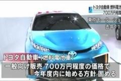 国内最速!世界初!トヨタ 燃料電池車を一般向け販売へ ホンダも続く