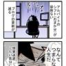 【漫画道】ネーム煮詰り中