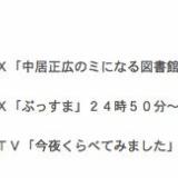 指原莉乃がまたまた「ぷっすま」に出演、放送は10月25日深夜。29日には「今夜くらべてみました」