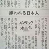 『日本人はシリコンバレーから嫌われている。』の画像