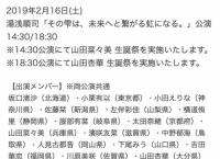 2/16のチーム8公演の出演メンバー発表!山田菜々美生誕祭と山田杏華生誕祭を実施!