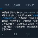 『ついに日向坂46デビューシングル『キュン』MV解禁!?明日3/5、『めざましテレビ』に日向坂46の名前が!』の画像