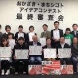 『コミュニティビジネスが抱える課題と岡崎市の挑戦!/「おかざき・まちシゴト・アイデアコンテスト」実施を通じて』の画像