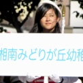 第17回湘南台ファンタジア2015 その30(湘南みどりが丘幼稚園)