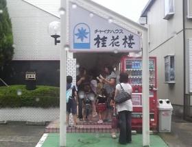 嵐・相葉雅紀の実家の中華料理店、アルバイト募集にファン1000人以上が殺到wwwwwwww
