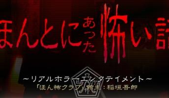 5大ほん怖『赤い服の女』『訪問者』『顔の道』『真夜中の徘徊者』あとひとつは?(動画あり)