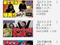 【悲報】ノンスタイル井上さんのYouTube再生数wwwww