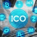 『仮想通貨のICOとは』の画像