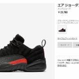 『ナイキオンラインストア発売中 1/14 Jordan 12 Retro Low  308317-003     $170/23760』の画像