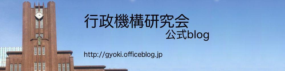 行政機構研究会公式ブログ イメージ画像