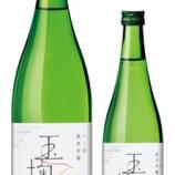 『【日本名門酒会オリジナル】ササニシキの食味を生かした「一ノ蔵 純米吟醸 玉掬(たまむすび)」』の画像