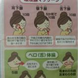 『健口(けんこう)体操【 篠崎 ふかさわ歯科クリニック】』の画像