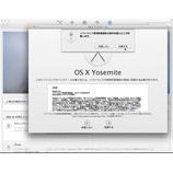 『Mac OS X10.10 Yosemiteをインストールする。』の画像