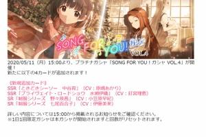 【ミリシタ】本日15時から『SONG FOR YOU!ガシャ VOL.4』開催!育、伊織、茜、百合子のカードが登場!
