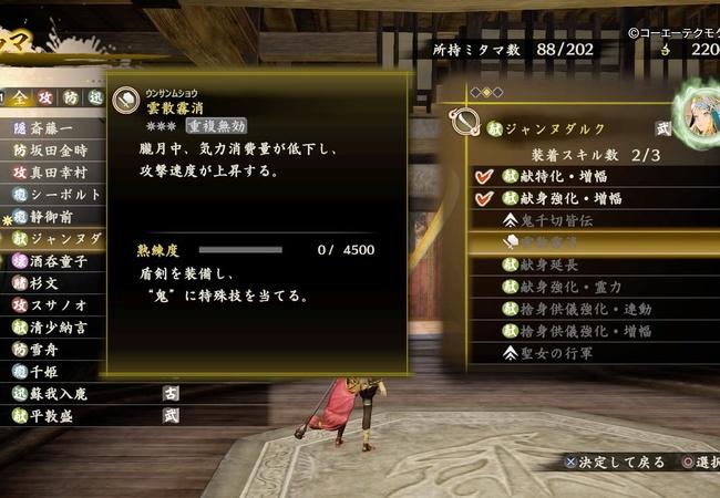 【討鬼伝2】ジャンヌダルクの入手方法