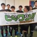 【第2回ビギワンリーグ】グループBチーム紹介