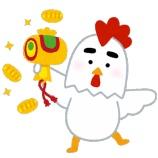 『金のニワトリを手に入れよう』の画像