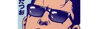 『静かなるドン』って漫画を読み終わったんやが・・・