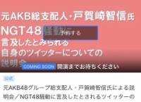 【朗報】戸賀崎 元AKB48グループ総支配人・NGT騒動の説明会  ニコ生配信決定!