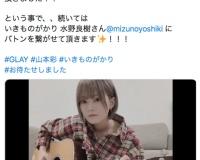 「鳥肌」元NMB48山本彩、GLAYのHISASHIから指名!「#リフつなぎ」ギター弾き語り動画が話題「歌もギターも上手い」絶賛の声(動画あり)