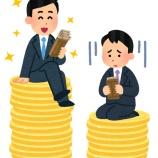 『【悲報】1990年「生涯賃金は2.8億円です」 1992年「2.9億円です」 2002年「2.7億円です」 2016年「...」』の画像