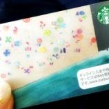 『スターバックスカード ビーチ★』の画像