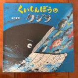 『いくら食べたっていい、結果オーライだ。│【絵本】226『くいしんぼうのクジラ』』の画像