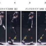 『理学療法士の動作分析 ムーンウォーク動作の6相とは?』の画像
