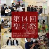 『2015年の浜松周辺の大学の学園祭情報まとめ!』の画像