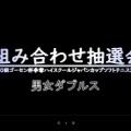 ハイジャパ◆組み合わせ決定!!◆