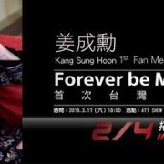 『【3月17日】SECHSKIESのカン・ソンフン、台湾で初の単独ファンミーティングを開催!』の画像