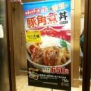 松屋!牛と味玉の豚角煮丼!
