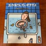 『子どもとケンカをした時に、1人読んでみて│【絵本】126『おかあさん だいすきだよ』』の画像