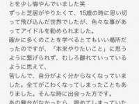 【悲報】井上小百合にとって乃木坂46は黒歴史だった...
