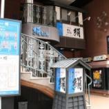 『JAL×はんつ遠藤コラボ企画【道東編】1日め・海産物(絹)』の画像