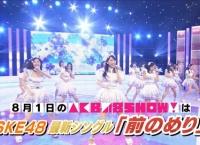 【AKB48SHOW】川栄李奈、小嶋菜月、名取稚菜の同期3人による「夕陽を見ているか?」まとめ【キャプチャ】