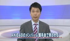 AKB握手会で川栄と入山が刺され病院に搬送