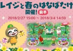 【ポケ森】みんなのテントウムシの捕獲率はこちら!!【レイジと春の花畑】
