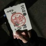 『北鎌倉のコワーキングスペース&シェアオフィス ことkama.の正月』の画像