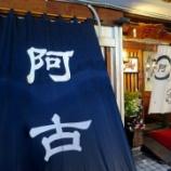 『JAL×はんつ遠藤コラボ企画【仙台編】2日め・居酒屋(阿古)』の画像